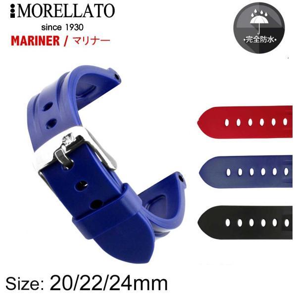 MORELLATO モレラート MARINER マリナー U2859198 ラバーベルト 20mm 22mm 24mm|googoods