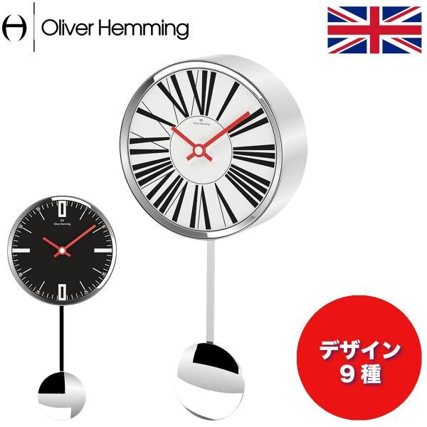 イギリスデザイン 掛け時計 振り子時計 W125シリーズ 9バリエーション Oliver Hemming オリバー・ヘミング 誕生日プレゼント 引越し 新築 祝い|googoods