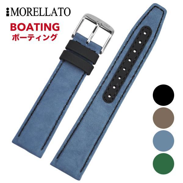 Morellato モレラート BOATING ボーティング レザーベルト X4911C19 時計バンド 汎用品 幅18mm/20mm/22mm
