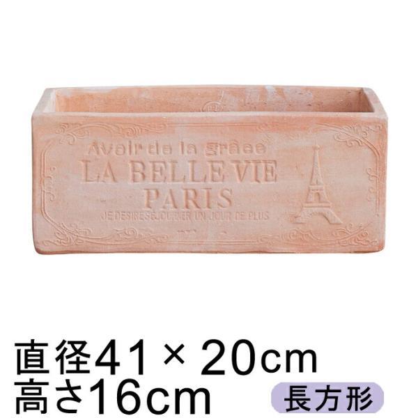 パリデザイン長角型 素焼き鉢 41cm 10リットル 長方形 プランター おしゃれ 植木鉢 テラコッタ 鉢