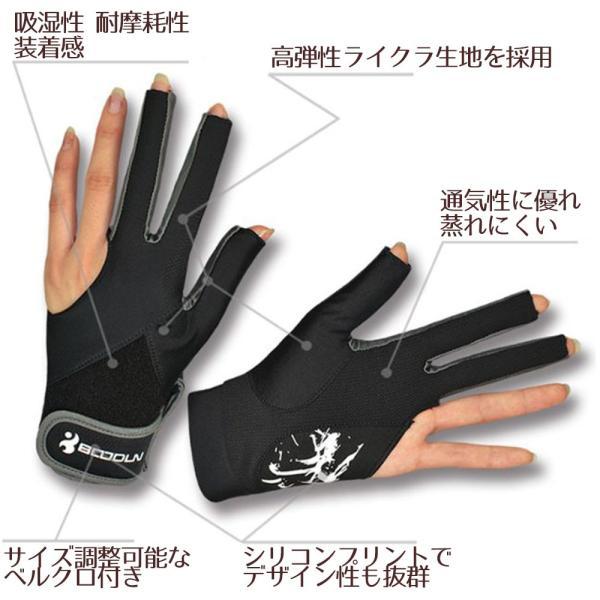 ビリヤード グローブ 右利き用 ビリヤード 手袋 3本指 ユニセックス|goovice|06