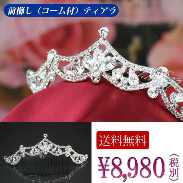 ティアラ 結婚式 髪飾り コーム 前櫛 ヘッドドレス ウェディング ヘアアクセサリー 王冠 母の日