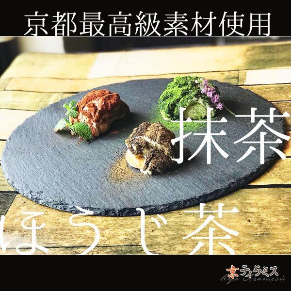 京ティラミス 最高級素材使用 プレーン 抹茶 ほうじ茶 好きな味を選べる3個入(送料込)|goris-kitchen|02