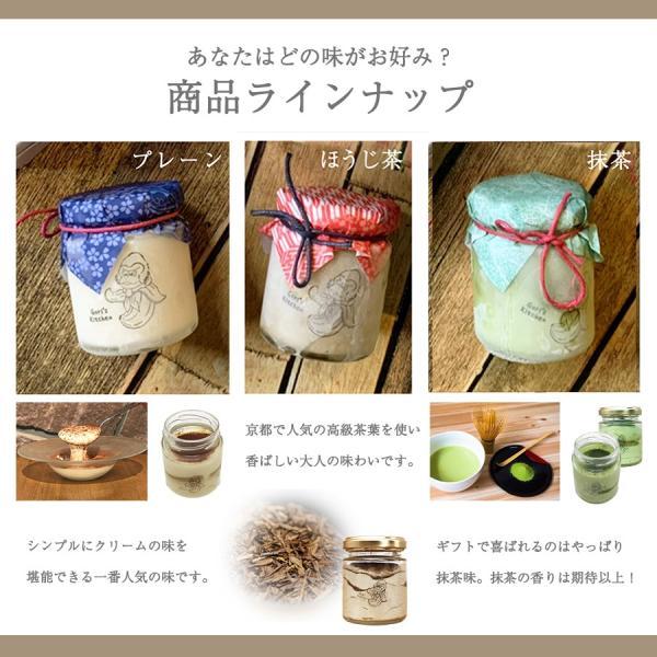 京ティラミス 最高級素材使用 プレーン 抹茶 ほうじ茶 好きな味を選べる3個入(送料込)|goris-kitchen|03