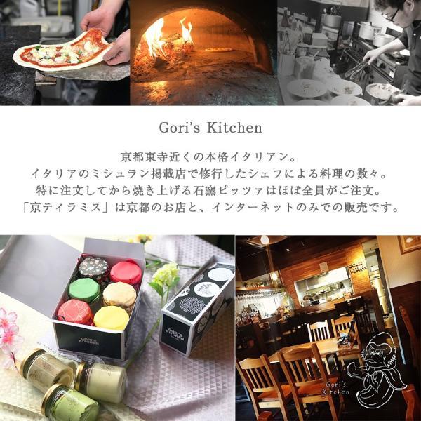 京ティラミス 最高級素材使用 プレーン 抹茶 ほうじ茶 好きな味を選べる3個入(送料込)|goris-kitchen|07