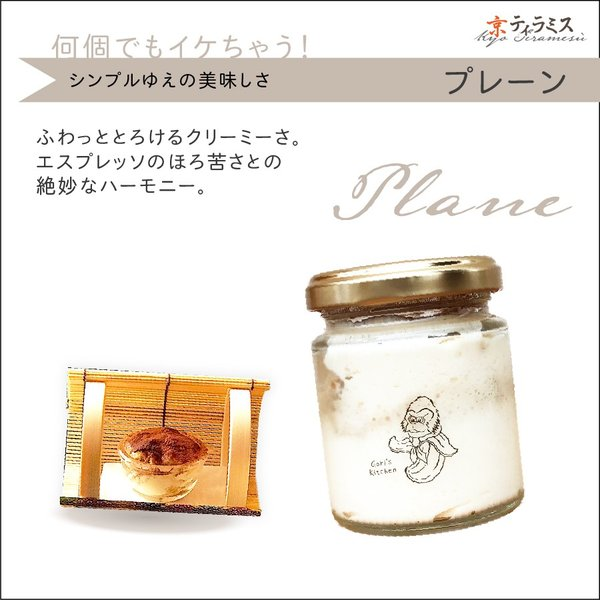 京ティラミス 最高級素材使用 プレーン 抹茶 ほうじ茶 好きな味を選べる3個入(送料込)|goris-kitchen|08