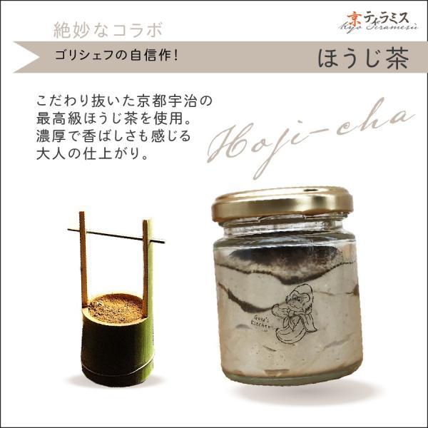 京ティラミス 最高級素材使用 プレーン 抹茶 ほうじ茶 好きな味を選べる3個入(送料込)|goris-kitchen|09