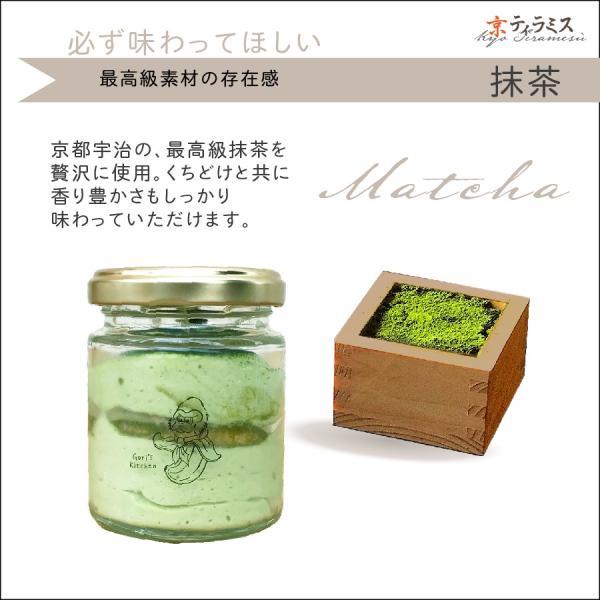 京ティラミス 最高級素材使用 プレーン 抹茶 ほうじ茶 好きな味を選べる3個入(送料込)|goris-kitchen|10