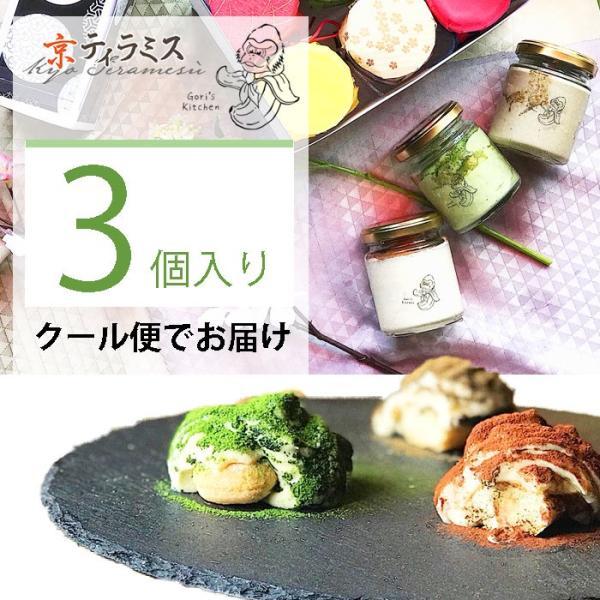 京ティラミス プレーン 抹茶 ほうじ茶 各1個 計3個入|goris-kitchen