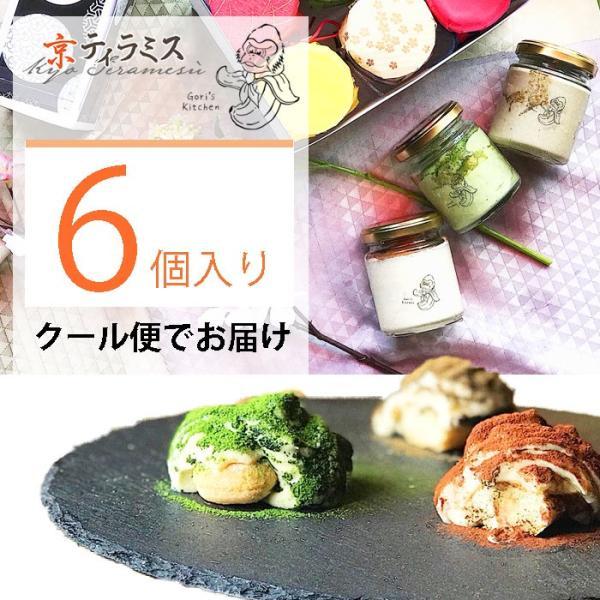 期間限定 送料無料 京ティラミス プレーン  抹茶 ほうじ茶 各2個 計6個入|goris-kitchen