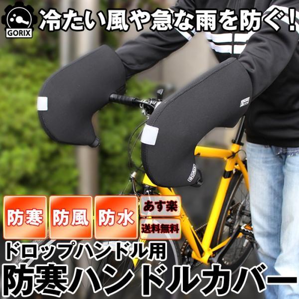GORIX ゴリックス ドロップハンドル用防寒カバー手袋 ハンドルカバー ネオプレーン製 防風防水グローブ 自転車用 gorix 02