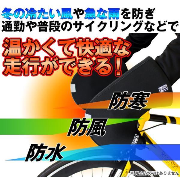 GORIX ゴリックス ドロップハンドル用防寒カバー手袋 ハンドルカバー ネオプレーン製 防風防水グローブ 自転車用 gorix 03