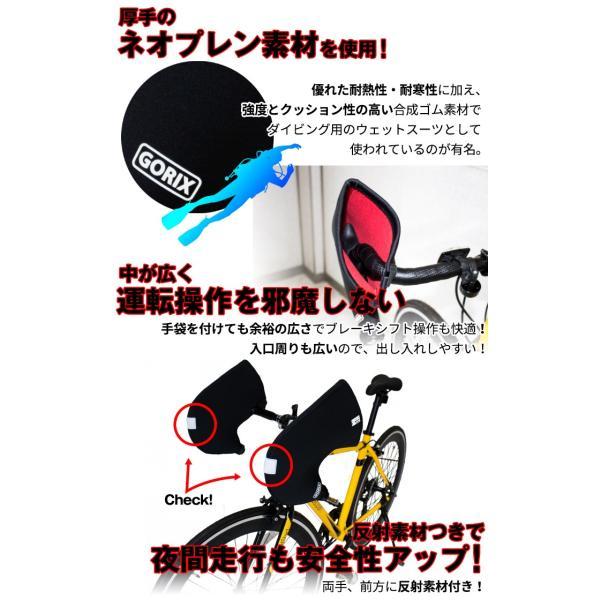 GORIX ゴリックス ドロップハンドル用防寒カバー手袋 ハンドルカバー ネオプレーン製 防風防水グローブ 自転車用 gorix 04