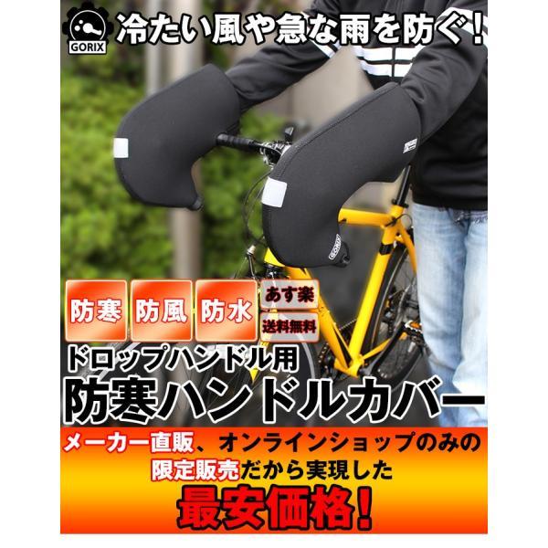 GORIX ゴリックス ドロップハンドル用防寒カバー手袋 ハンドルカバー ネオプレーン製 防風防水グローブ 自転車用 gorix 08