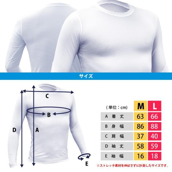 【送料無料】GORIX ゴリックス 自転車メッシュインナーウェア UVカット夏用涼 感フィット長袖Tシャツ ホワイト 日焼け対策 清涼感(GW-TS1)|gorix|05