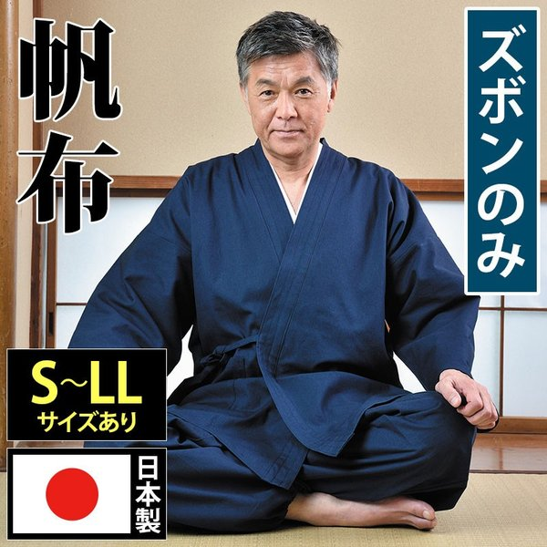 作務衣(さむえ)/作務衣パンツ 帆布(S/M/L/LL)日本製|gosaido