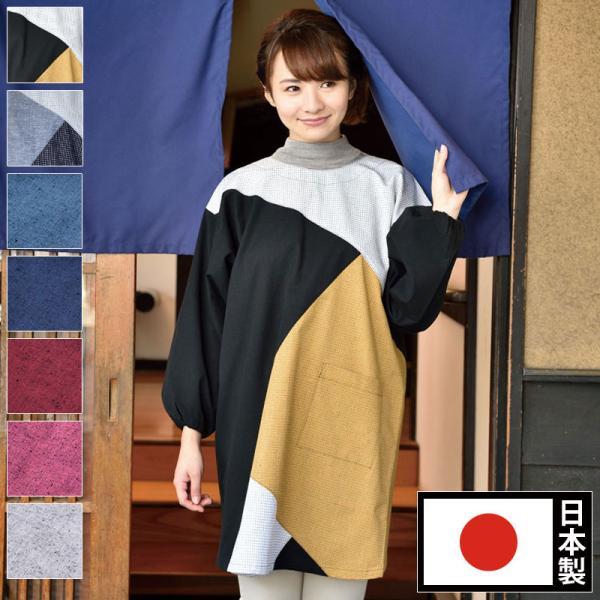 割烹着 かっぽうぎ 制服 レディース 女性 洗える 日本製 [かっぽう着 黒系 水色系 青 紺 赤 ピンク グレー (F・LL)] 母の日 ギフト|gosaido