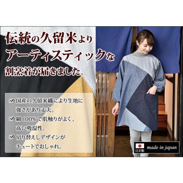 割烹着 かっぽうぎ 制服 レディース 女性 洗える 日本製 [かっぽう着 黒系 水色系 青 紺 赤 ピンク グレー (F・LL)] 母の日 ギフト|gosaido|18