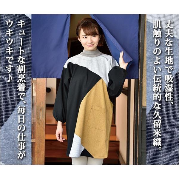 割烹着 かっぽうぎ 制服 レディース 女性 洗える 日本製 [かっぽう着 黒系 水色系 青 紺 赤 ピンク グレー (F・LL)] 母の日 ギフト|gosaido|20