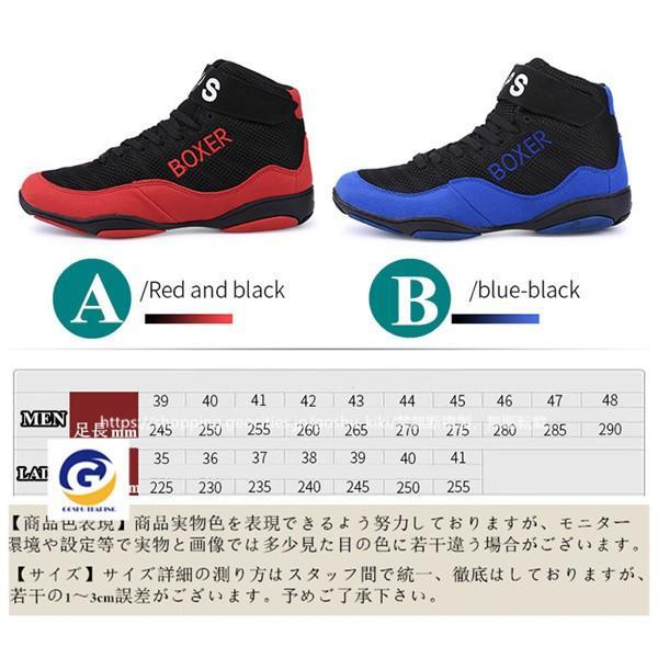 ボクシングシューズ リングシューズ ハイカット レスリングシューズ  トレーニング 軽量 靴底が薄い 格闘技 スニーカー ジム goshu-kiki 02