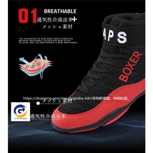 ボクシングシューズ リングシューズ ハイカット レスリングシューズ  トレーニング 軽量 靴底が薄い 格闘技 スニーカー ジム goshu-kiki 06