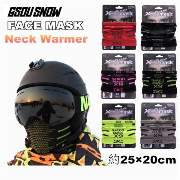 フェイスマスク ネックウォーマー フェイスガード スノーボード スノボ スキー バイク 自転車 紫外線対策 UVカット 花粉 goshu-kiki