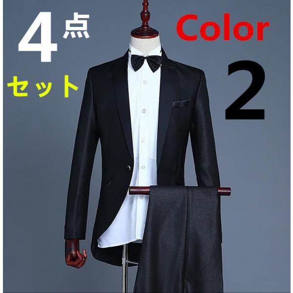 タキシード 4点セット タキシードスーツ フォーマル パーティー ステージ衣装 燕尾服 結婚式 演奏会 発表会 礼服 演出用 父の日|goshu-kiki