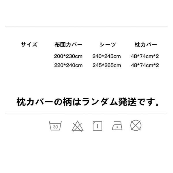 布団カバー シーツ 枕カバー 3点セット 洋式 ビスコース ダブル 寝具 涼感 枕カバー 滑らか 母の日 プレゼント|goshu-kiki|11