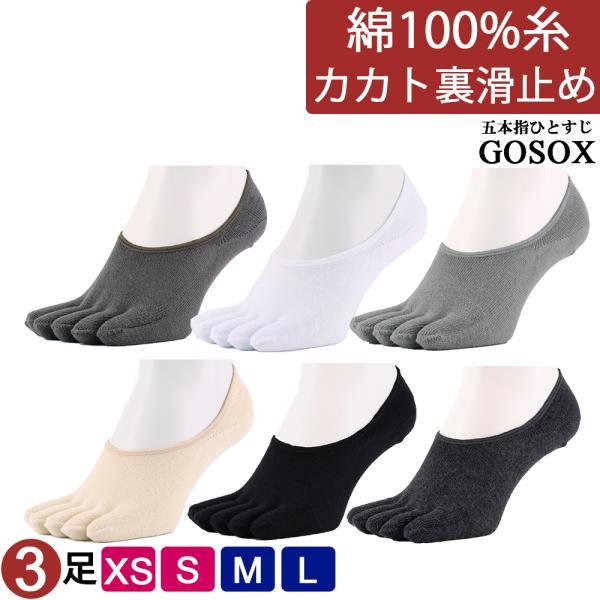 5本指ソックス綿100%フットカバー中深履き3足メンズレディース五本指靴下消臭抗菌防臭綿脱げない黒夏カバー