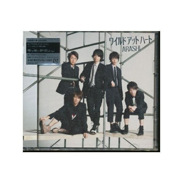 【未開封品】嵐 ARASHI 「 ワイルド アット ハート 」初回限定盤 CD+DVD メール便送料無料 gostar