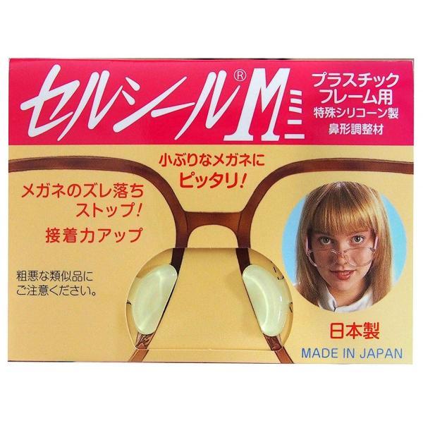送料無料 セルシール ミニ mini 1個 Mサイズ Lサイズ LLサイズ メガネのずれ落ち防止 セルシールミニ 小ぶりなメガネ