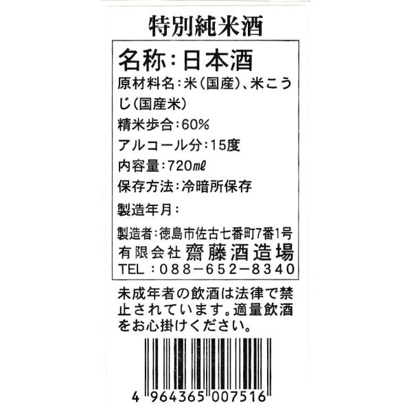 日本酒 戦国のアルカディア 名将銘酒47撰 御殿桜 特別純米酒 蜂須賀小六ラベル720ml|gotensakura|04