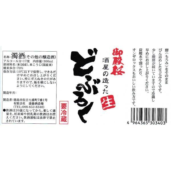 御殿桜 生どぶろく(微発泡)300ml(送料無料/6本入り)|gotensakura|02