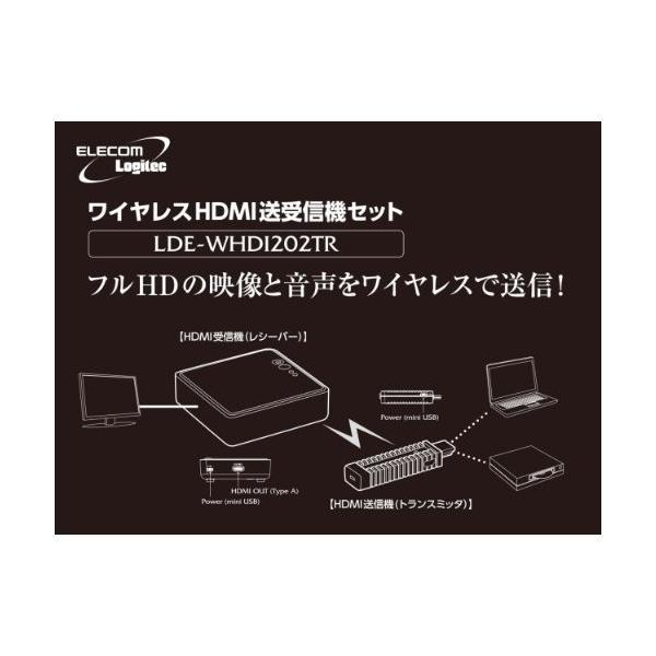 ロジテック ワイヤレスHDMI送受信機セット 【フルHDの映像&音声を 無線で送信できる 】 LDE-WHDI202TR|goto-netshop|02