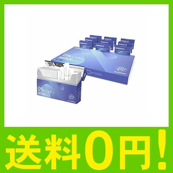 加熱式タバコNONNICOノンニコアイスブルーベリー1カートン(10箱入り)IQOS互換機用