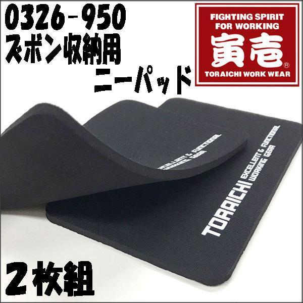 寅壱 0326-950 ニーパッド (2枚組)