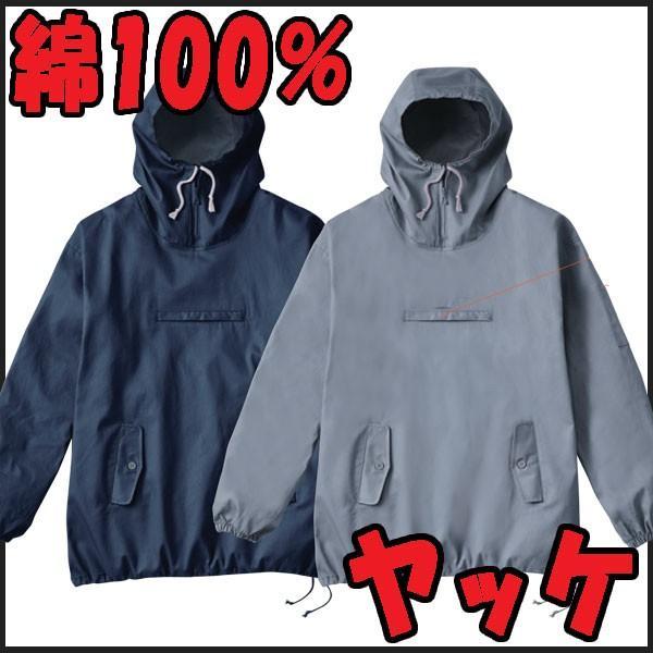 綿ヤッケ SO-10041 火に強い綿100%のヤッケ