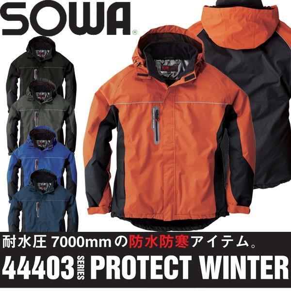 防水防寒着桑和(SOWA)44403防水加工を施した防寒ジャンパー作業用や釣りアウトドア等にも防寒ブルゾン作業服/作業着