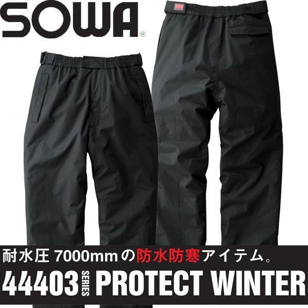 防水防寒着桑和(SOWA)44409防水加工を施した防寒ズボン作業用や釣りアウトドア等に防寒パンツ作業服/作業着