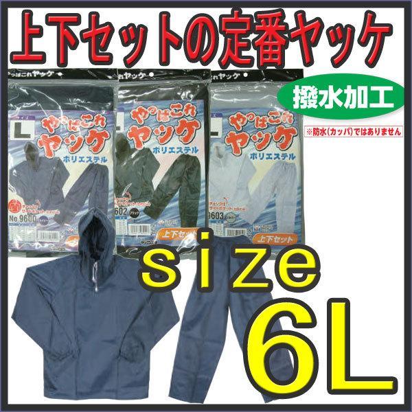 ヤッケ 上下セット H-9600 大きいサイズ 6Lサイズ/でかい/ビッグ/作業着/作業服