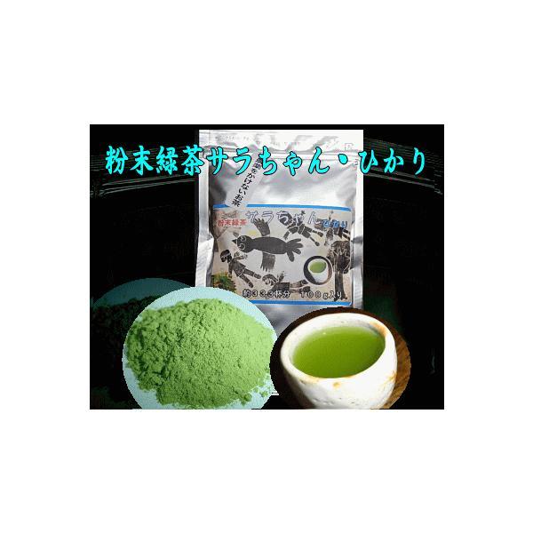 粉末緑茶「サラちゃん・ひかり」|gotou-seicha