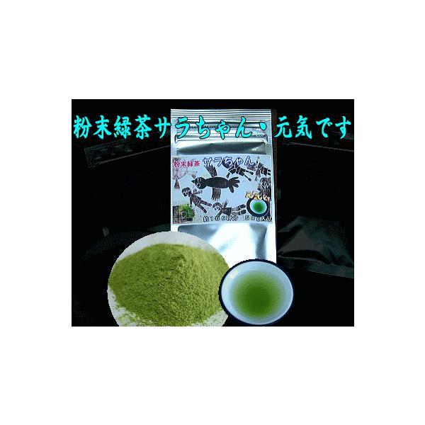 粉末緑茶「サラちゃん・元気です」50g入り|gotou-seicha