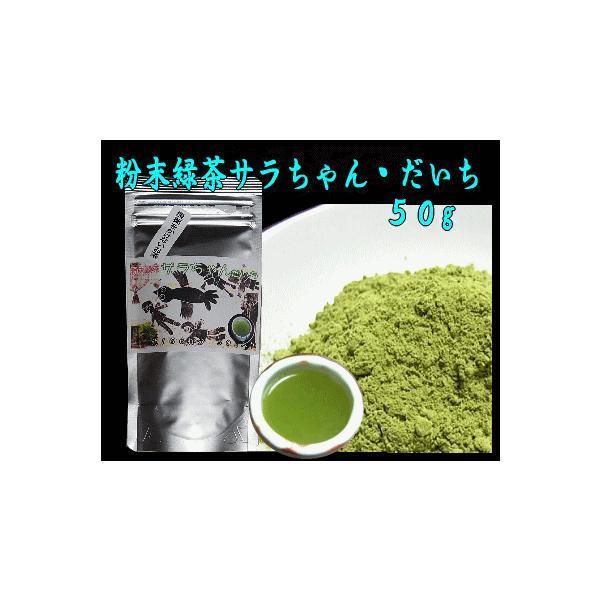 粉末緑茶「サラちゃん・だいち」50g入り|gotou-seicha