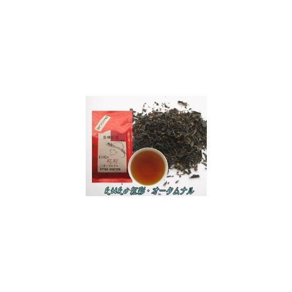豊橋紅茶「きいこ・べにいろ」オータムナル|gotou-seicha