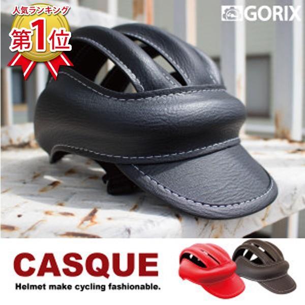 【あすつく】GORIX ゴリックス 自転車 ヘルメット カスク CASQUE ヘルメットCL-01 おしゃれ【送料無料】