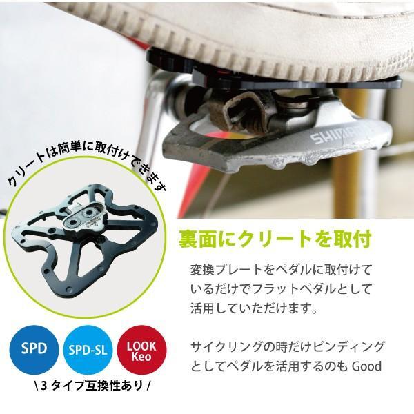 【あすつく】GORIX ゴリックス 自転車 ペダル ビンディングペダルをフラットペダルに変換 GX-03 gottsu 02