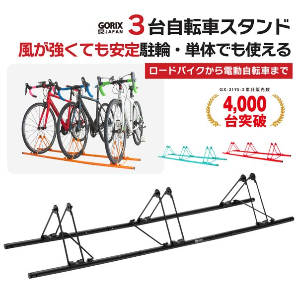 あすつく 自転車スタンド3台用駐輪スタンド倒れないGORIXゴリックス(GX-319S-3)連結ロードバイク他自転車対応・ディ