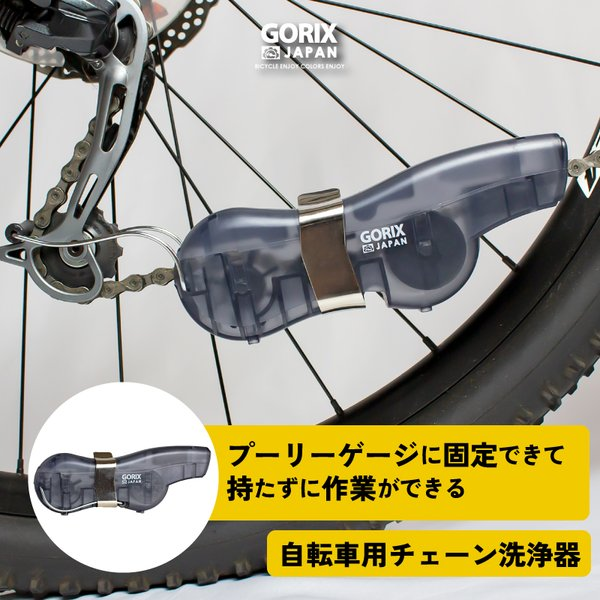 【あすつく】LUFT ルフト 自転車チェーン洗浄機 3Dチェーンクリーナー 6ブラッシュ 掃除 清掃 メンテナンス LF0701|gottsu