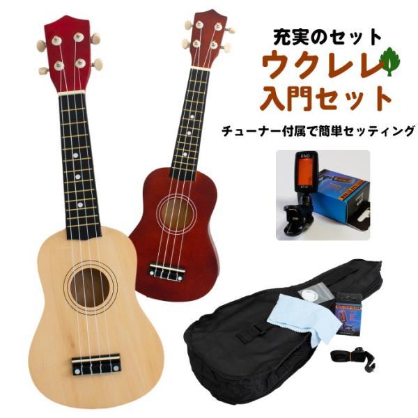 【あすつく】 ウクレレ セット ソプラノ ET-37 チューナー ストラップ 初心者 入門 ケース ピック 軽量 ukulele ナチュラル / ブラック / ブラウン【送料無料】|gottsu