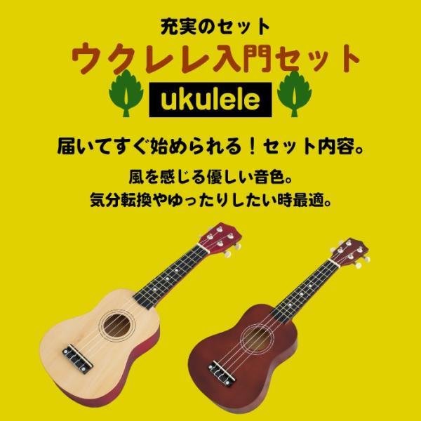 【あすつく】 ウクレレ セット ソプラノ ET-37 チューナー ストラップ 初心者 入門 ケース ピック 軽量 ukulele ナチュラル / ブラック / ブラウン【送料無料】|gottsu|02